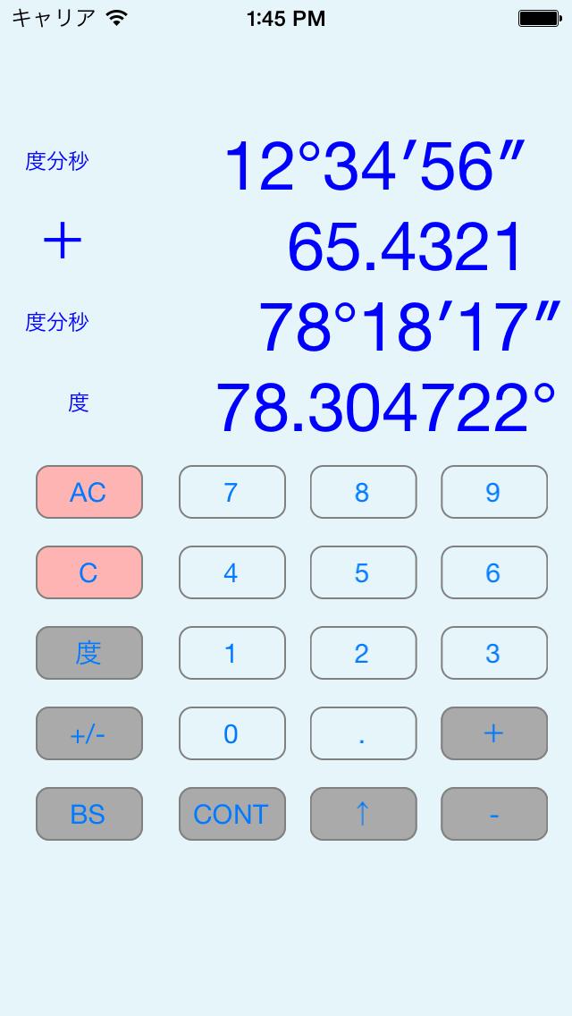 角度計算・変換 AngleCalcu screenshot1