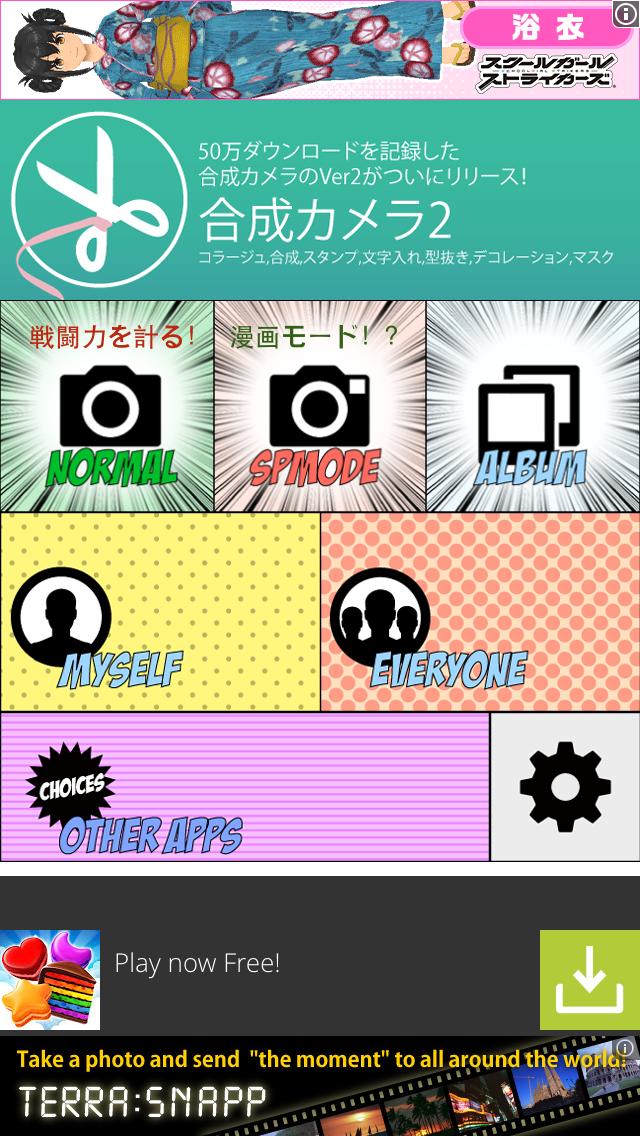 スカウター -戦闘力測定 ScreenShot0