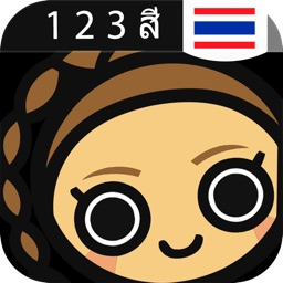 Learn Thai Numbers, Fast! (for trips to Thailand เรียนนับเลข)