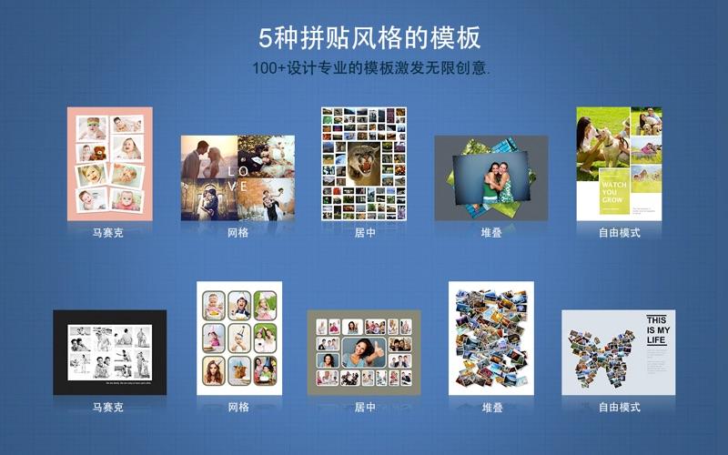 拼贴精灵3 专业版 CollageIt 3 Pro