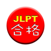 GOUKAKU 【 For JLPT Japanese Kanji ( N1,N2,N3,N4,N5 ) Training App 】