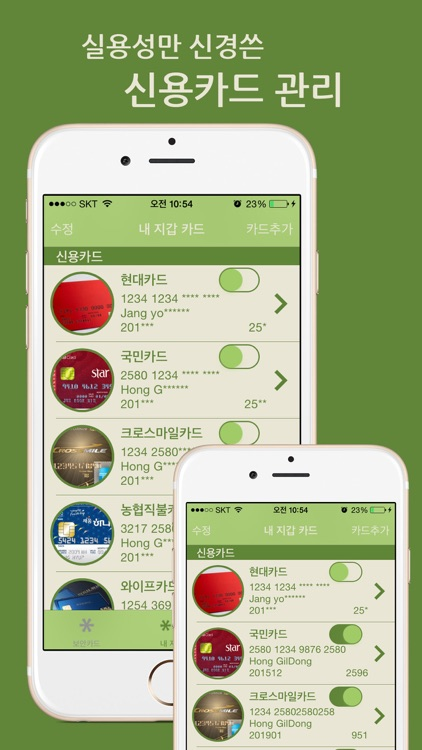 보안카드 screenshot-3