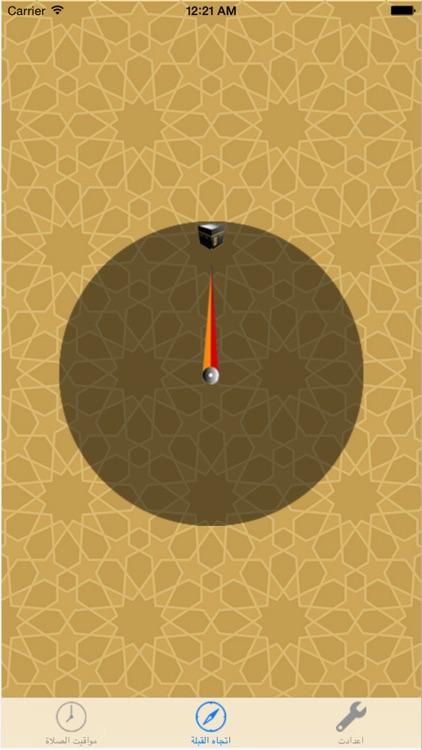 مواقيت الصلاة والقبلة الشامل - Prayer Time and Qibla