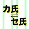 """温度単位変換計算~""""カ氏(華氏)とセ氏(摂氏)""""無料で人気~"""