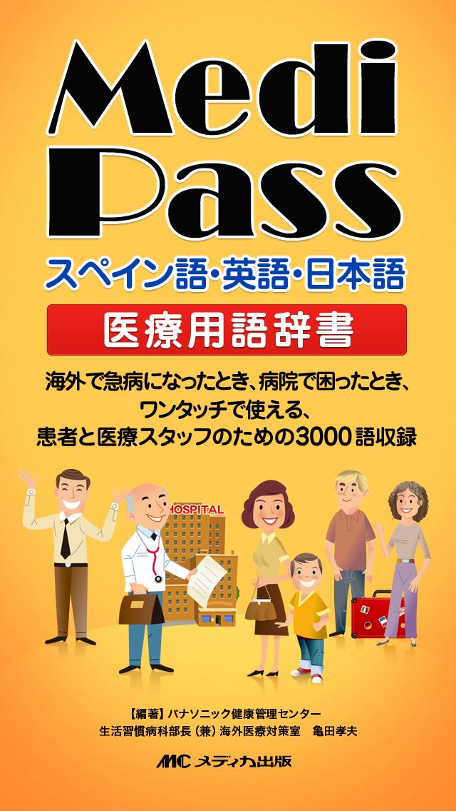 Medi Pass スペイン語・英語・日本語 医療用語辞書 for iPhoneのおすすめ画像1