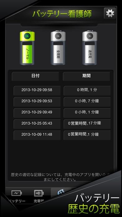 バッテリーのナース - マジックアプリのおすすめ画像3