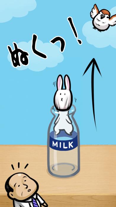 うさぎと牛乳瓶