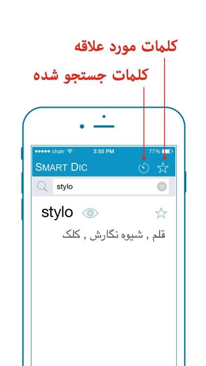 Smart Dictionary French-Farsi Pro screenshot-3