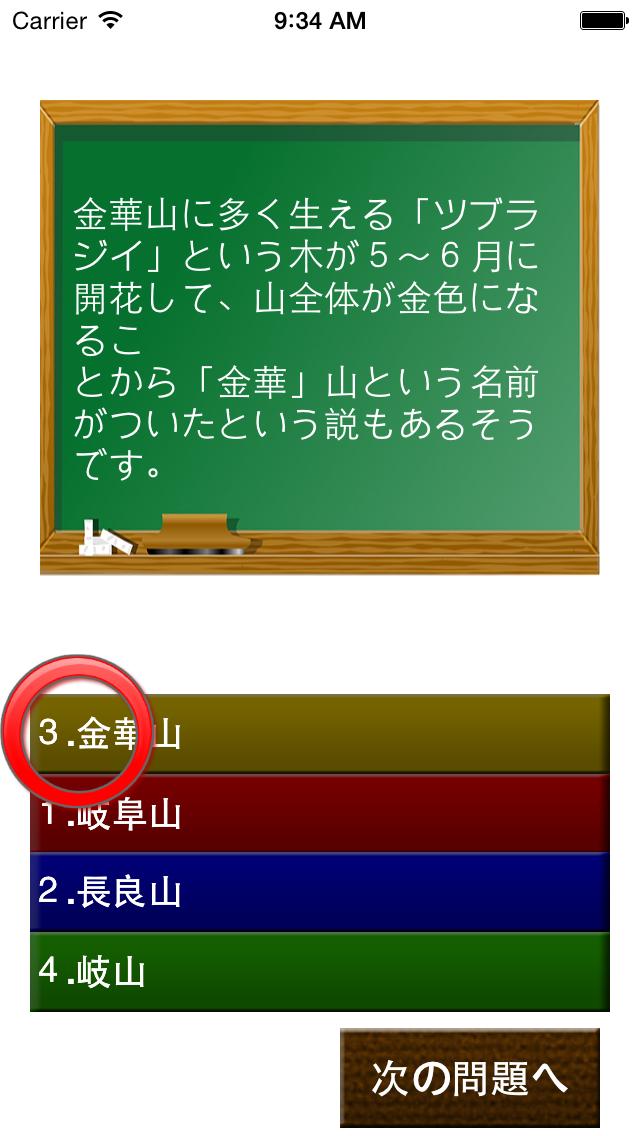 岐阜県クイズのおすすめ画像5