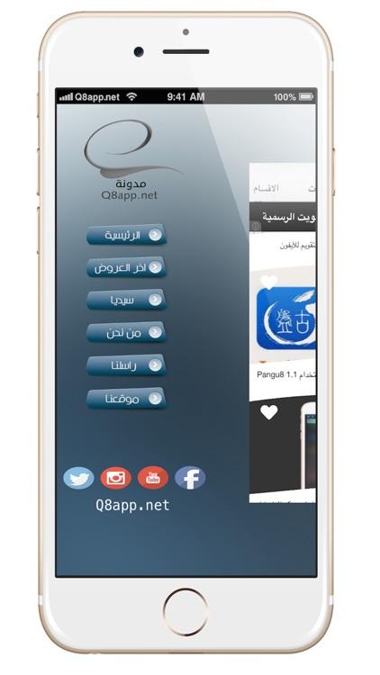 افضل التطبيقات screenshot-3