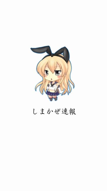 しまかぜ速報 for 艦これ~艦隊これくしょんの最新情報・攻略・レシピ~ screenshot-3