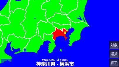 都道府県 Freeのおすすめ画像3