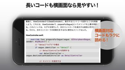 たのしいアプリプログラミング 〜 Swiftで始めよう![無料版] ScreenShot4