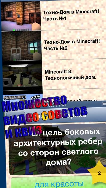 Дома МС для Minecraft (Unofficial) screenshot-4