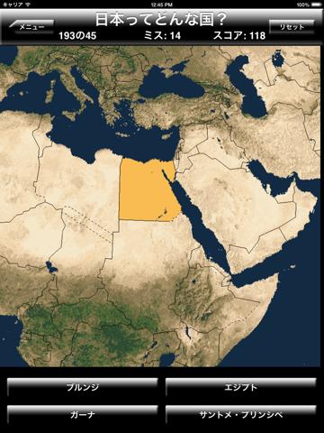 iPad 国地図クイズのおすすめ画像3