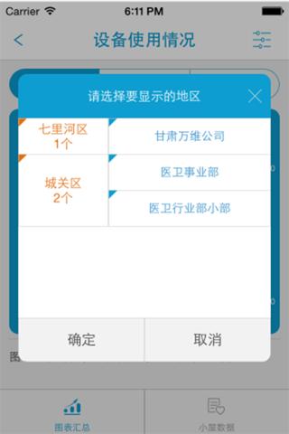 乐健康管理版 screenshot 2