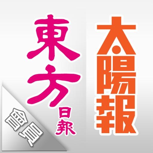 東方日報 / 太陽報 - 電子報會員版