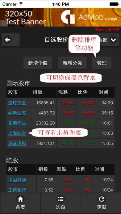 中国汇率网屏幕截圖4