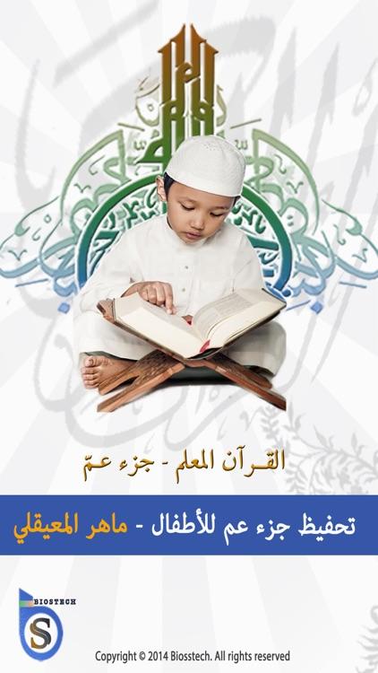تحفيظ جزء عم للأطفال ماهر المعيقلي - جزء عم المعيقلي تكرار