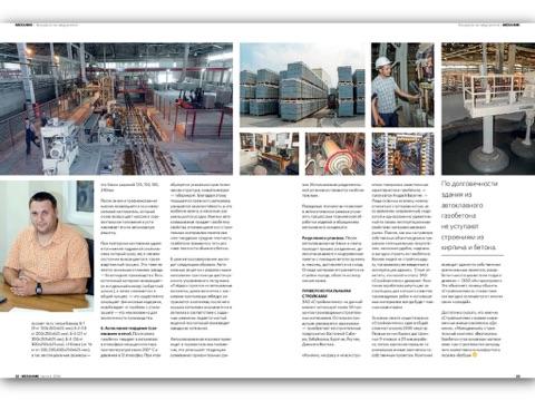Скриншот из Журнал Механик