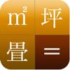 坪・平米・畳単位換算 -お部屋選びに役立つツール