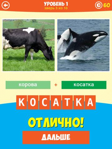 1 Фото: Что за зверь? для iPad