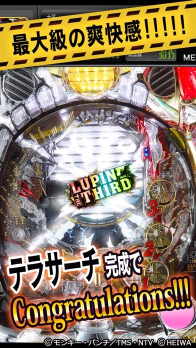 CRルパン三世~消されたルパン~のスクリーンショット2