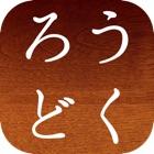 ろうどくアプリ icon