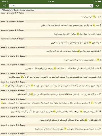alQuran Screenshot