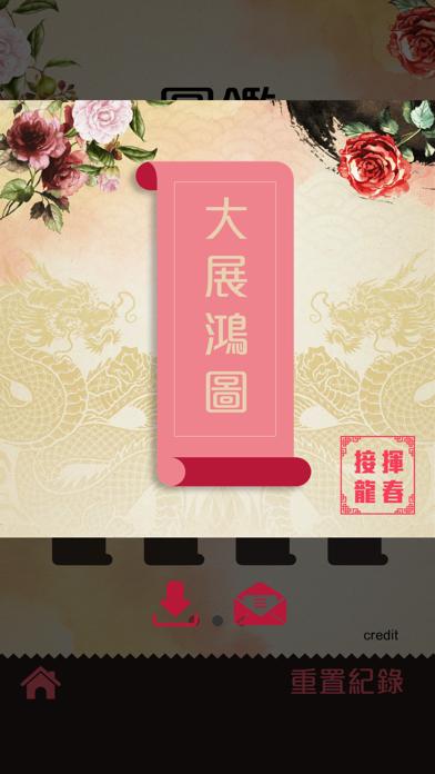 点击获取Enter the Dragon Fai Chun Game