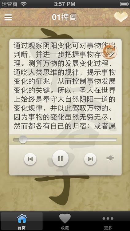 鬼谷子(有声版) screenshot-3