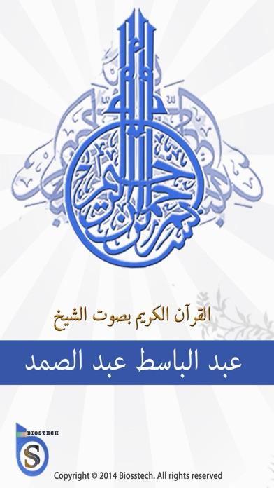 عبد الباسط عبد الصمد حفص - القرآن الكريملقطة شاشة1