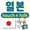 指さし会話 韓国語版―日本 touch&talk