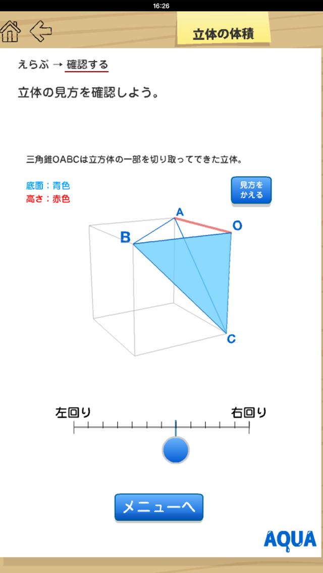 立体の体積 さわってうごく数学「AQUAアクア」のおすすめ画像5