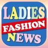 レディースファッションのブログまとめニュース速報