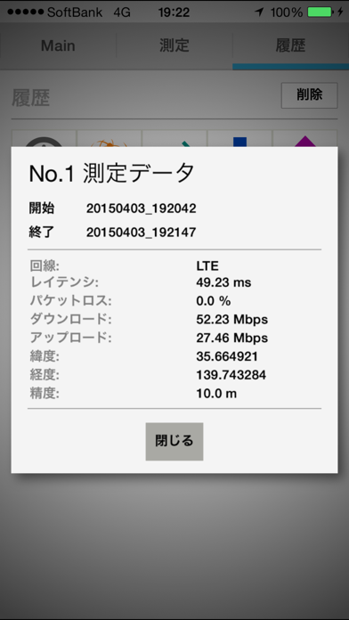 XCAL Speedtestのスクリーンショット5