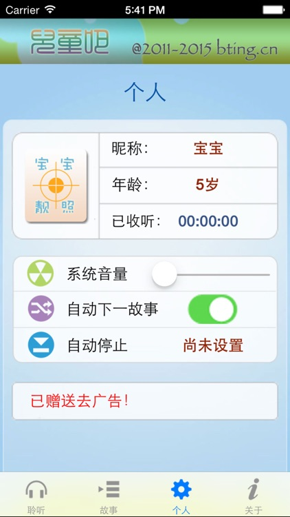 儿童吧 幼儿睡前故事(3)[有声版] screenshot-3