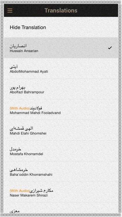 Quran Persian screenshot-3