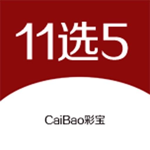 彩宝11选5-广东彩票11选5分析与投注辅助工具