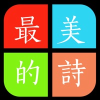 Codes for Chinese Ancient Poetry - Guess The Name Hack