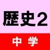 中学歴史クイズ2アイコン