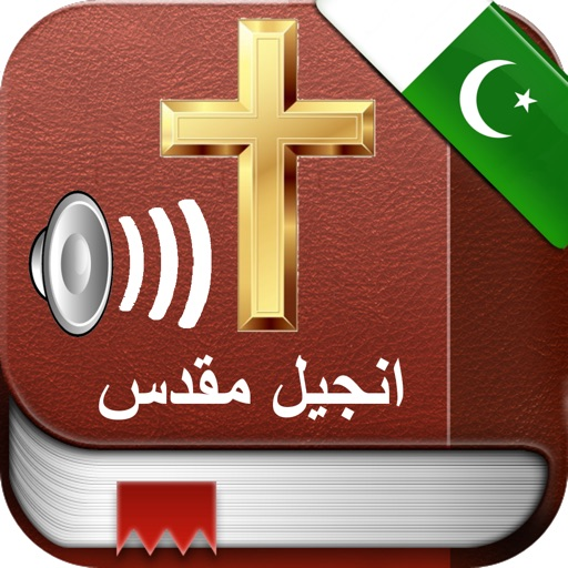 Urdu Holy Bible Audio mp3 and Text - انجیل مقدس آڈیو اور متن