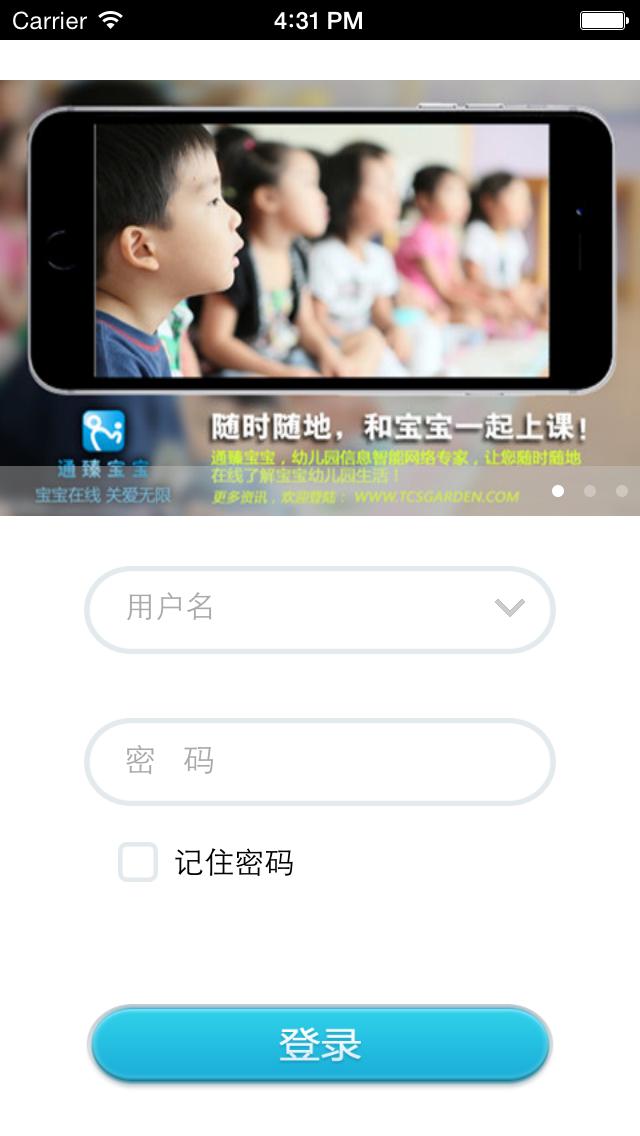通臻宝宝 screenshot four