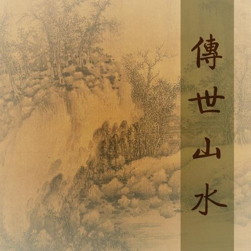 中国传世山水名画全集鉴赏