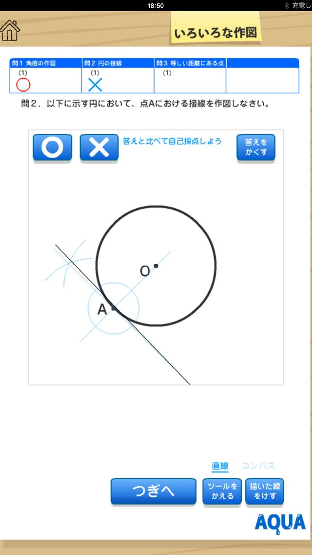 いろいろな作図 さわってうごく数学「AQUAアクア」のおすすめ画像4