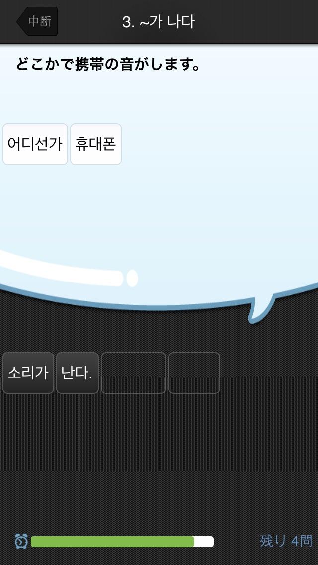 韓国語組み立てTOWN
