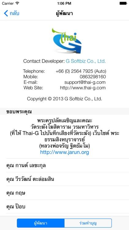 Thai Pray screenshot-3