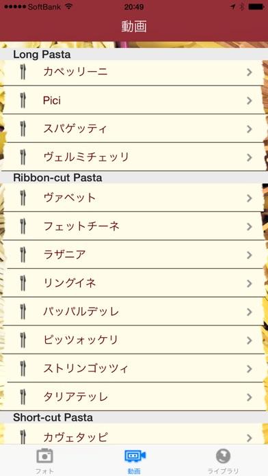 パスタ・パスタ screenshot1