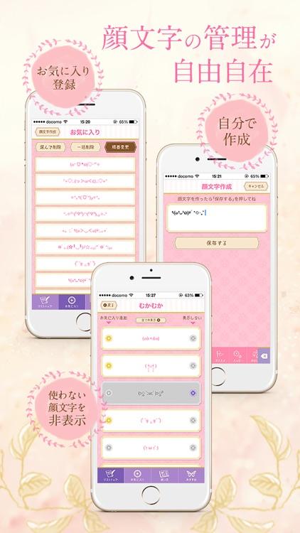 Girl's 顔文字forキーボード – かわいい最新人気かおもじが使い放題! screenshot-3