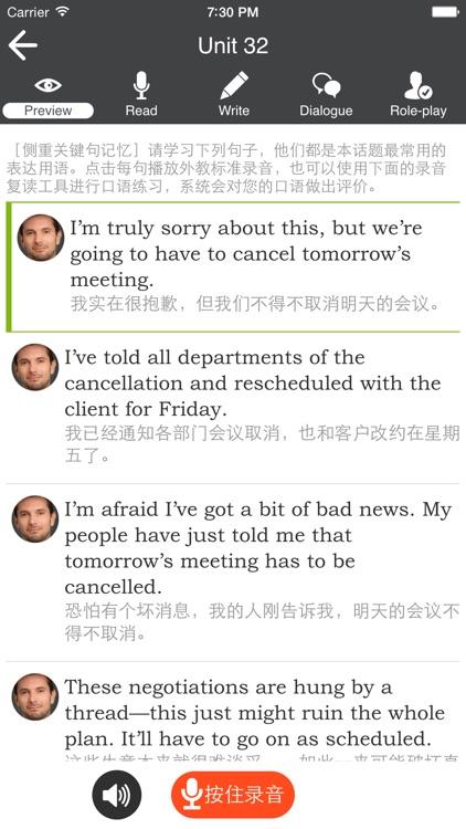 餐饮英语. screenshot-4